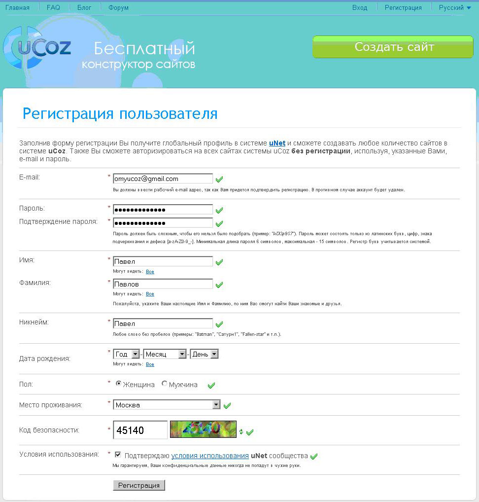 Как сделать сайт yf ucoz создание сайтов joomla заказ