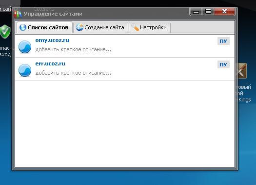 создаем сайт знакомств на ucoz