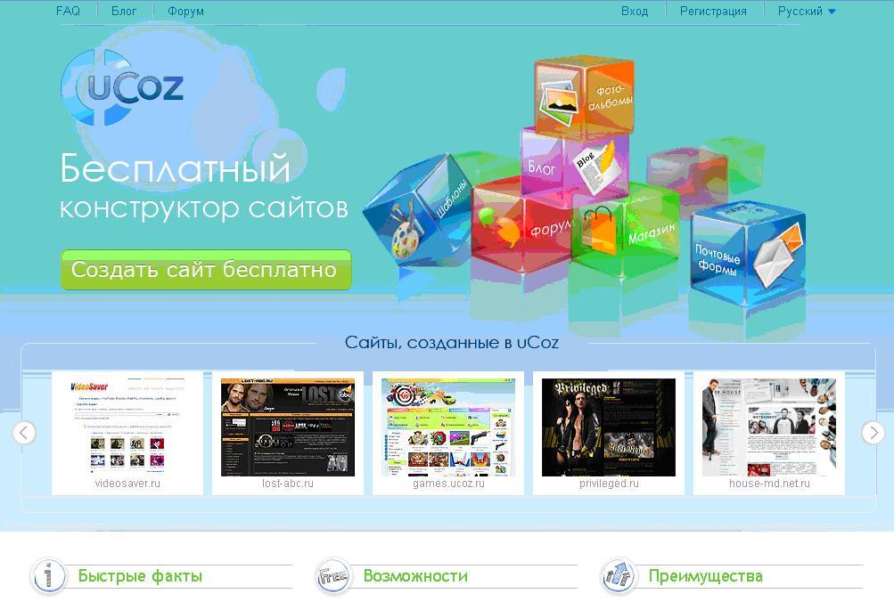 Создать сайт бесплатно самому на ucoz